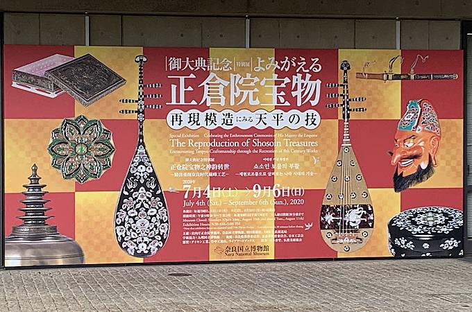特別展「よみがえる正倉院宝物-再現模造にみる天平の技-」@奈良国立博物館