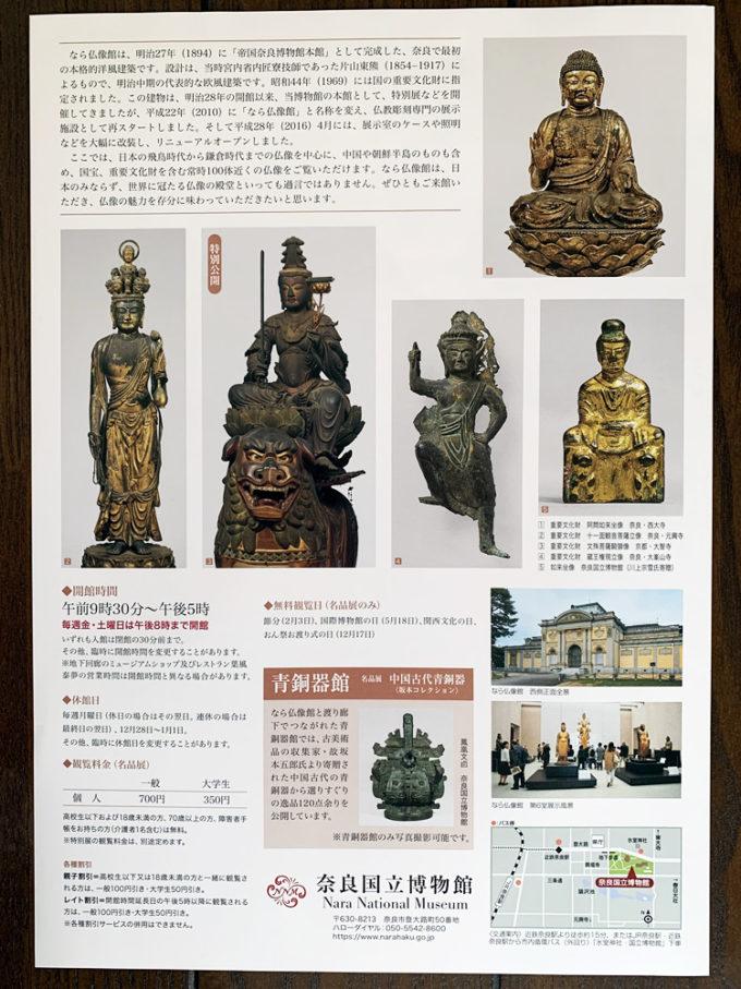 なら仏像館(奈良国立博物館)