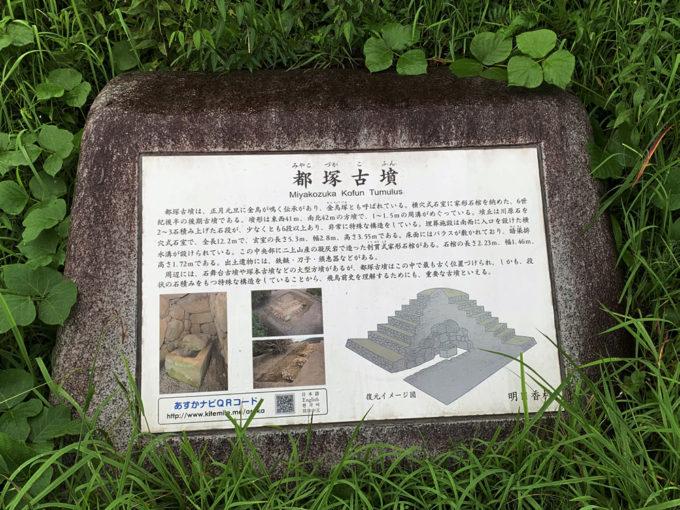 都塚古墳(奈良県明日香村)