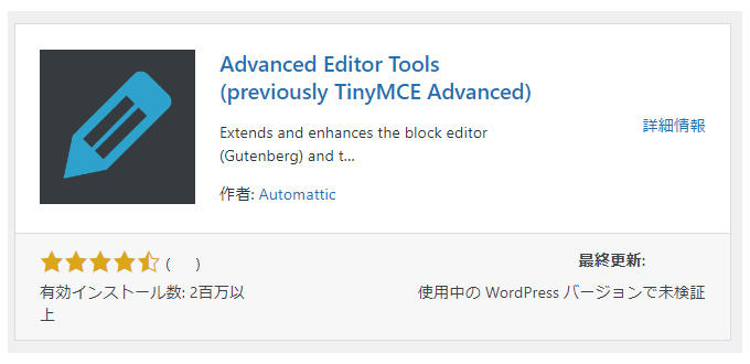 Advanced Editor Tools (previously TinyMCE Advanced)
